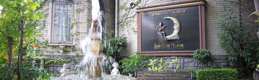 京都嵐山オルゴール博物館外観